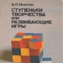 Никитинская книга