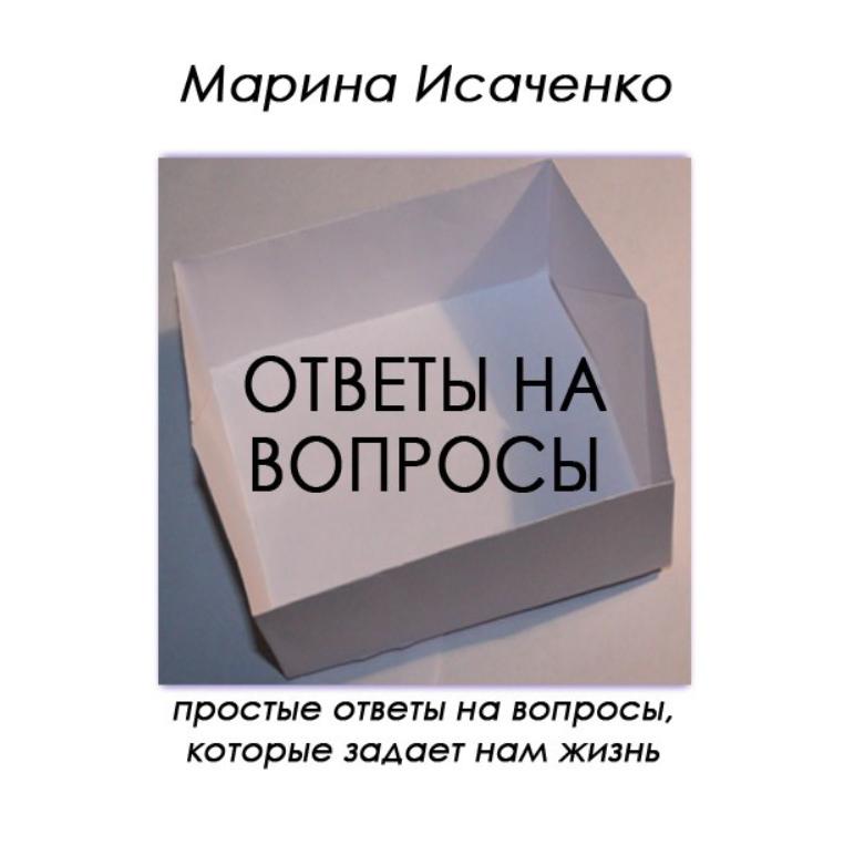 Электроная книга: ОТВЕТЫ НА ВОПРОСЫ