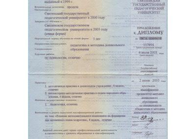 EX-D00-Doshkoln-Pril3