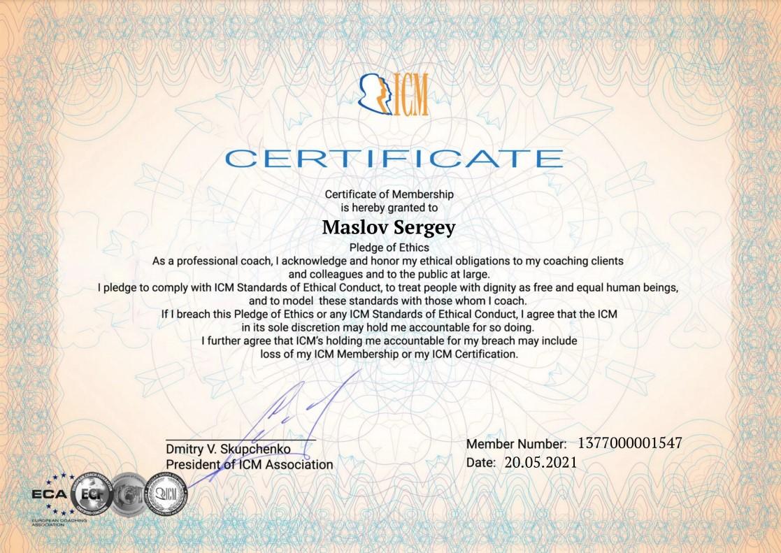 EX Сергей Маслов ICM Association