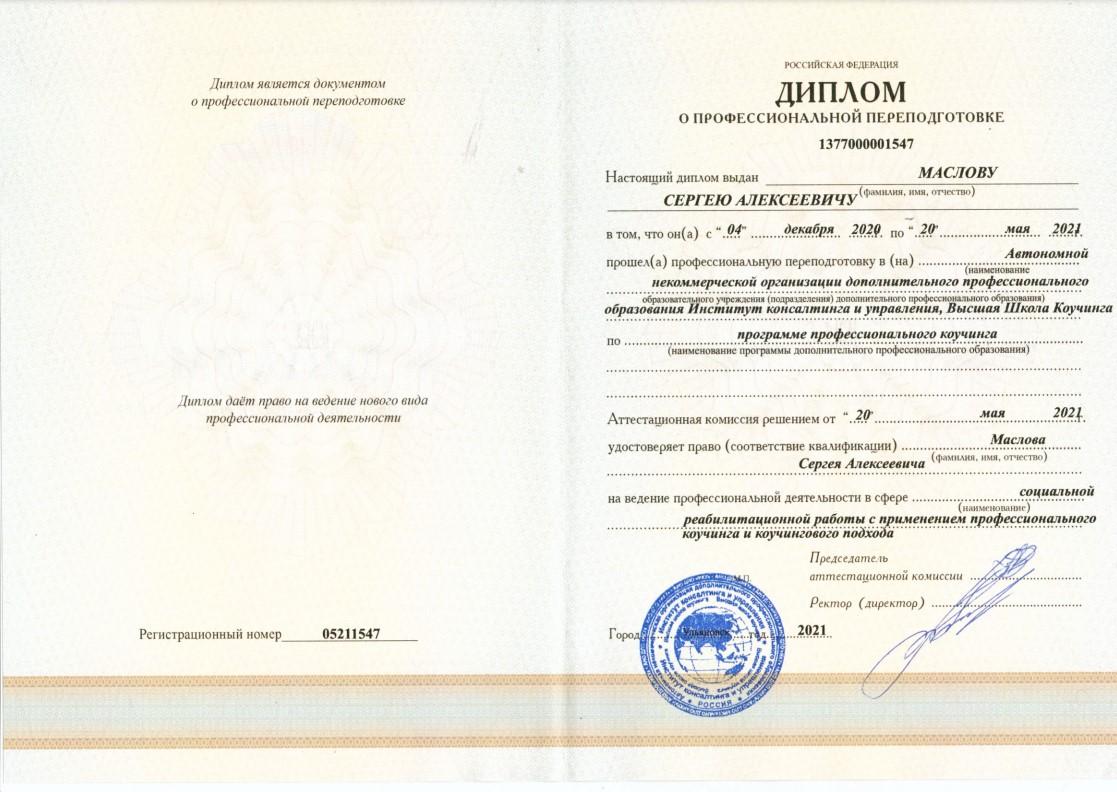 Excicon, С. Маслов диплом